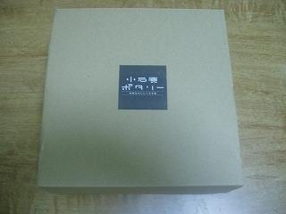 小石原ポタリー B・B・B POTTERS(スリービーポッターズ)2